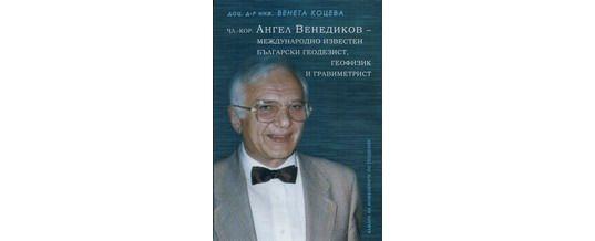 Чл.-кор. Ангел Венедиков – международно известен български геодезист геофизик и гравиметрист – доц. д-р инж Венета Коцева