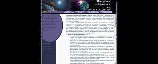 60 години Централна лаборатория по висша геодезия при Българската академия на науките