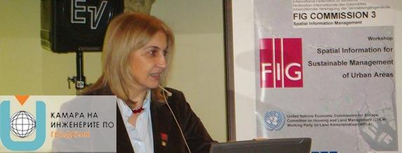 Камарата участва на международния конгрес на FIG
