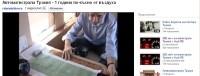 """Градежът на магистрала """"Тракия"""" в youtube"""