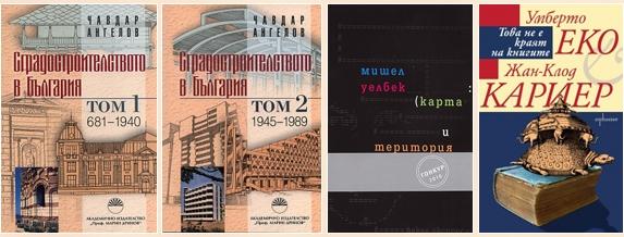 Книгите в бр 3/2012 г