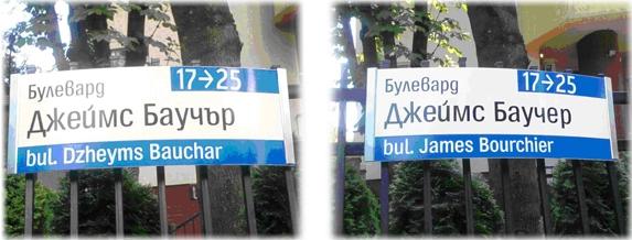България с нова система за романизация на българските географски имена