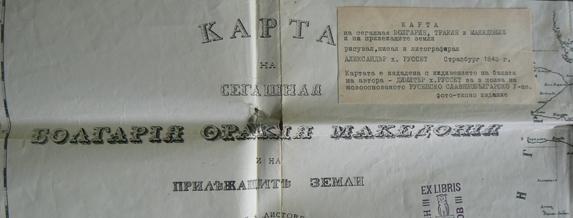 170 години от издаването на първата географска карта на България български език от Александър Хаджи Руссет (1810 – 1861 г)