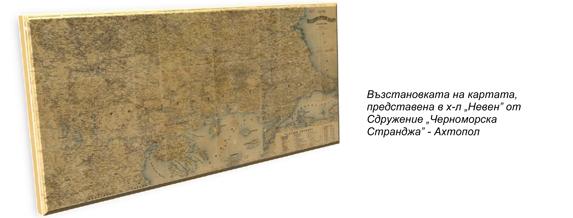 Възстановиха картата на Македония и Одринския вилает от 1902 г.