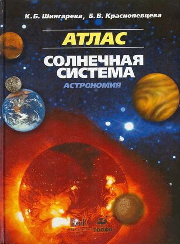 In Memoriam: Проф. Кира Борисовна Шинрарева – планетарният картограф (1938-2013)