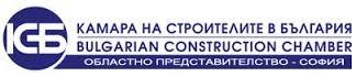 Строителната камара препоръча на фирмите да спрат работа