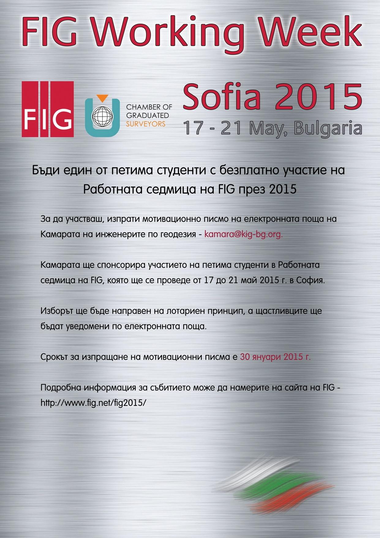 Петима студенти с безплатно участие на Работната седмица на FIG през 2015