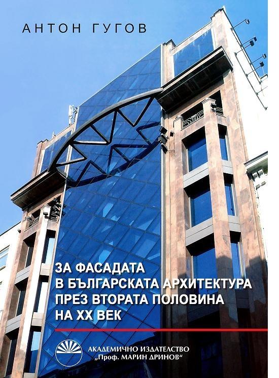 За фасадата в българската архитектура през втората половина на XX век