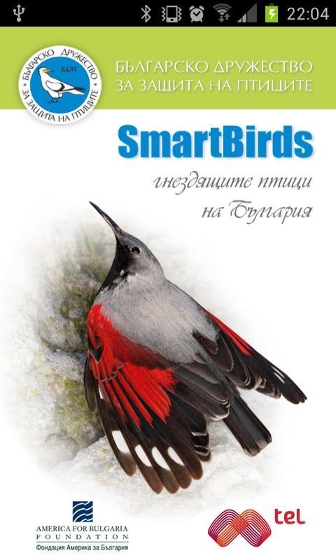 Мобилни приложения за БГ орнитолози