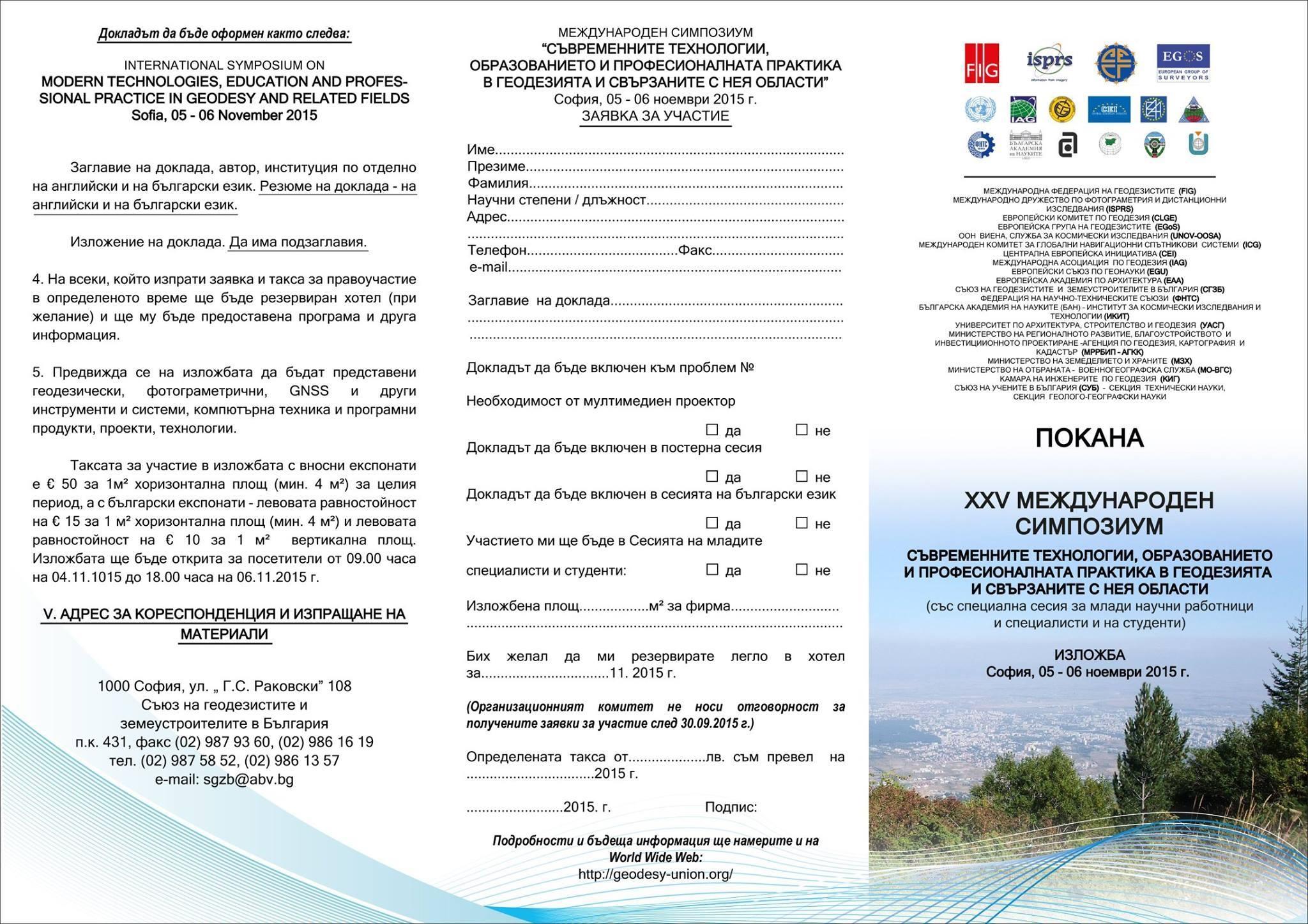 Срокът за изпращане на доклади за Международния симпозиум по геодезия е удължен