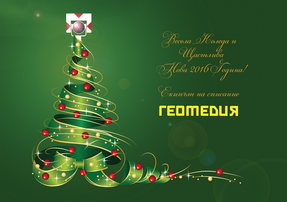 """Весели празници от екипа на списание """"Геомедия"""""""