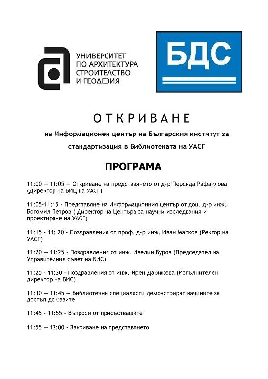 Откриват информационен център на Български институт за стандартизация в УАСГ