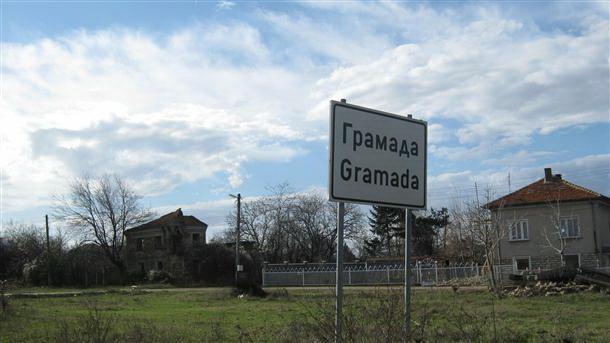 АГКК обяви обществена поръчка за кадастър в общините Грамада, Чупрене, Бойчиновци, Берковица, Севлиево и Трявна