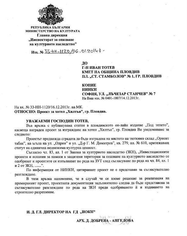 Министерство на културата уведомила кмета на Пловдив още 2014 година за тютюневия склад