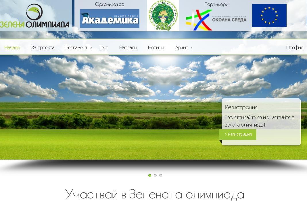 """15 000 българчета в кампанията """"Яко е да си еко"""""""