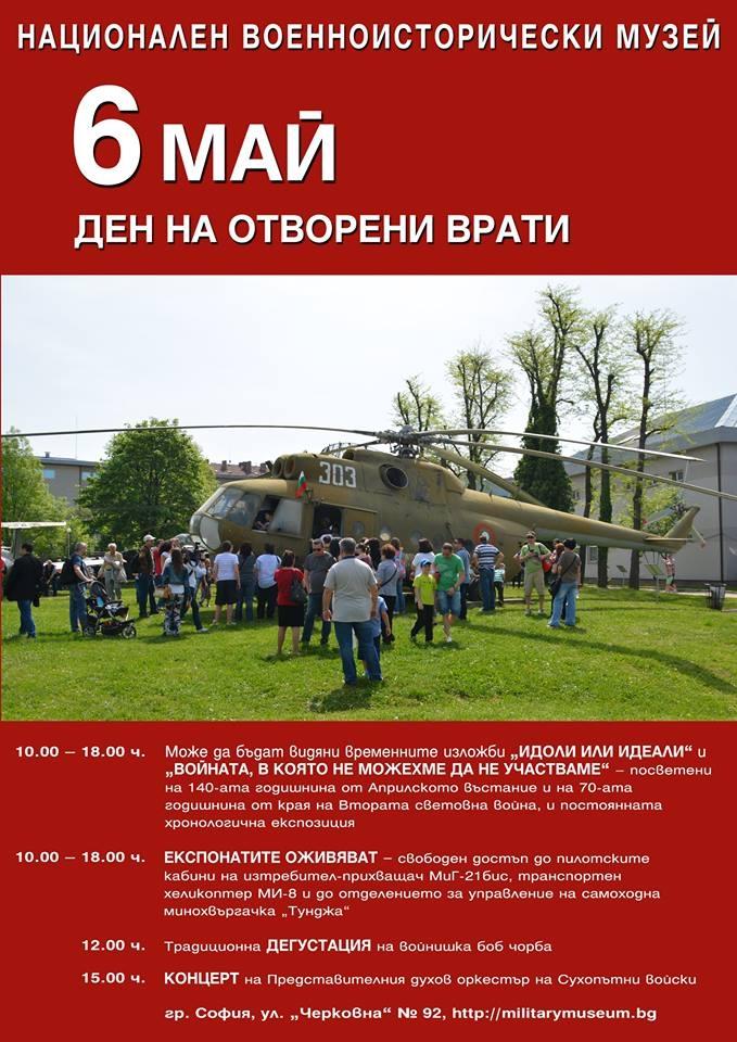Ден на отворените врати в Националния военноисторически музей за 6 май