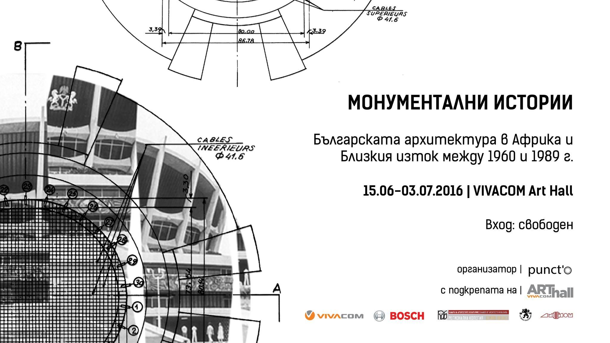 Изложба представя проекти на български архитекти и инженери, работили в Африка и Близкия изток