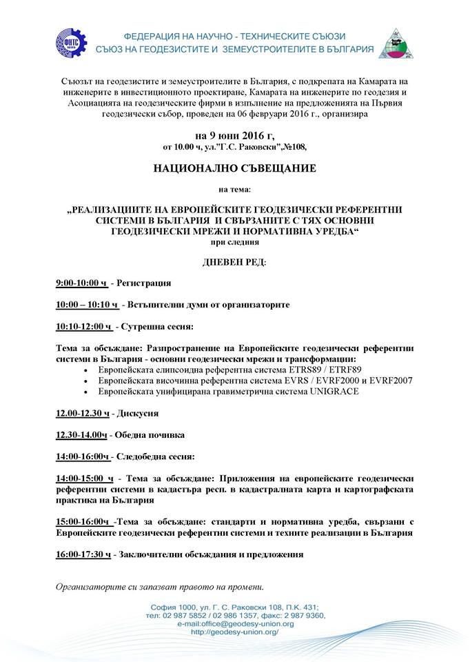 Отлагат Националното съвещание за референтните системи