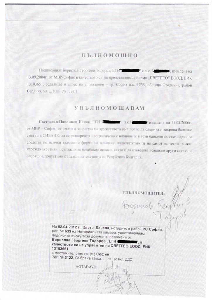 Официално от МРРБ: Лиляна  Павлова отстрани временно от длъжност шефа на АГКК Светослав Наков
