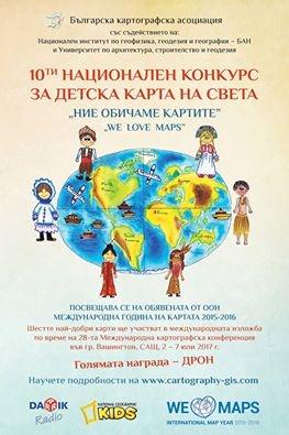БКА организира 10-ти национален конкурс за детска карта на света
