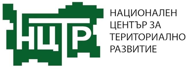Националният център за териториално развитие с нова роля