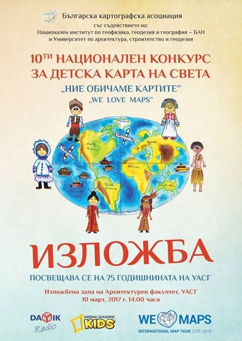Изложба на детски карти в УАСГ