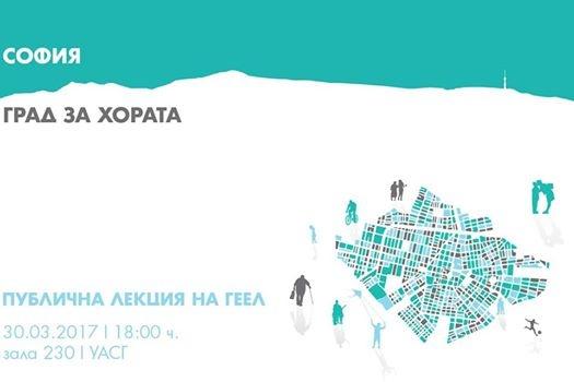 Публична лекция за градските пространства от Gehl Architects