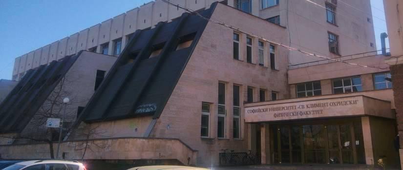Ден на отворените врати във Физическия факултет при СУ