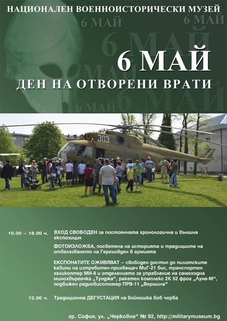 Празнична програма и свободен вход в Националният военноисторически музей на 6 май