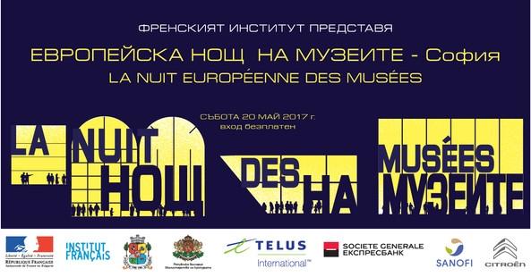 Утре е Европейската нощ на музеите