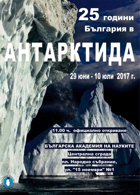 """Откриват изложба """"25 години България в Антарктида"""" в БАН"""