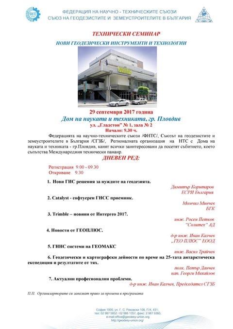 Tехнически семинар в Пловдив този петък