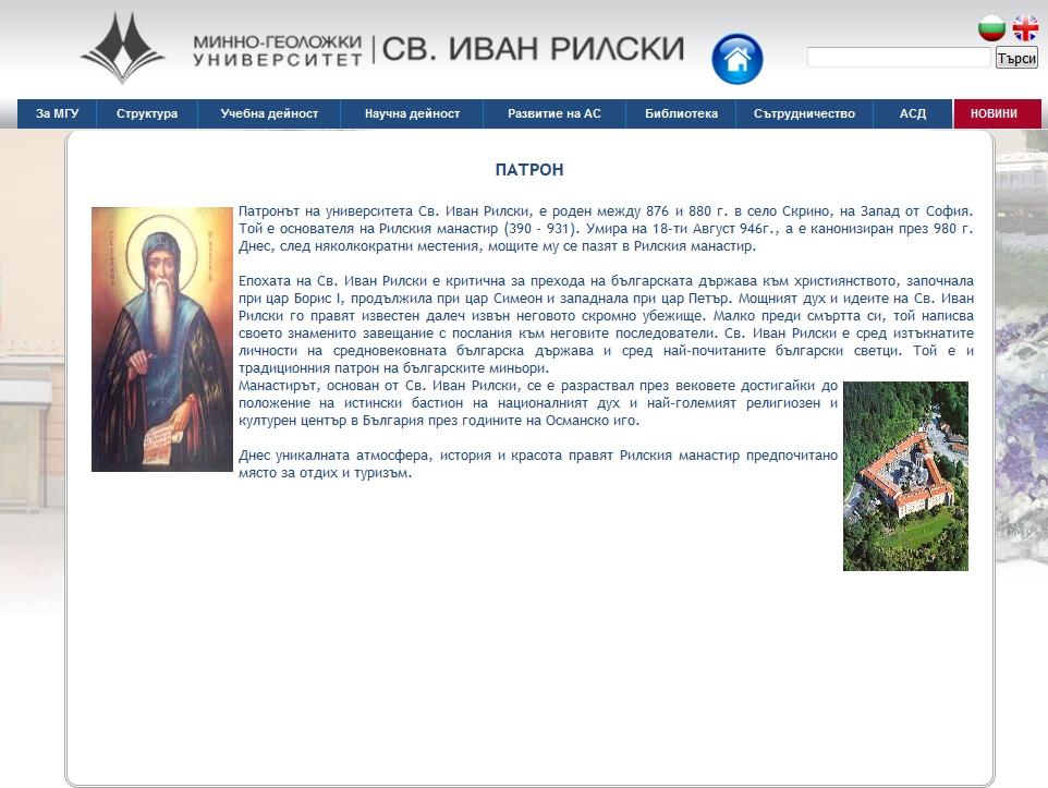 Днес е празникът на Минно-геоложки университет