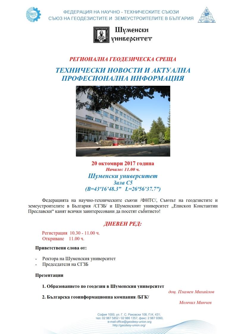 Регионална геодезическа среща в Шумен