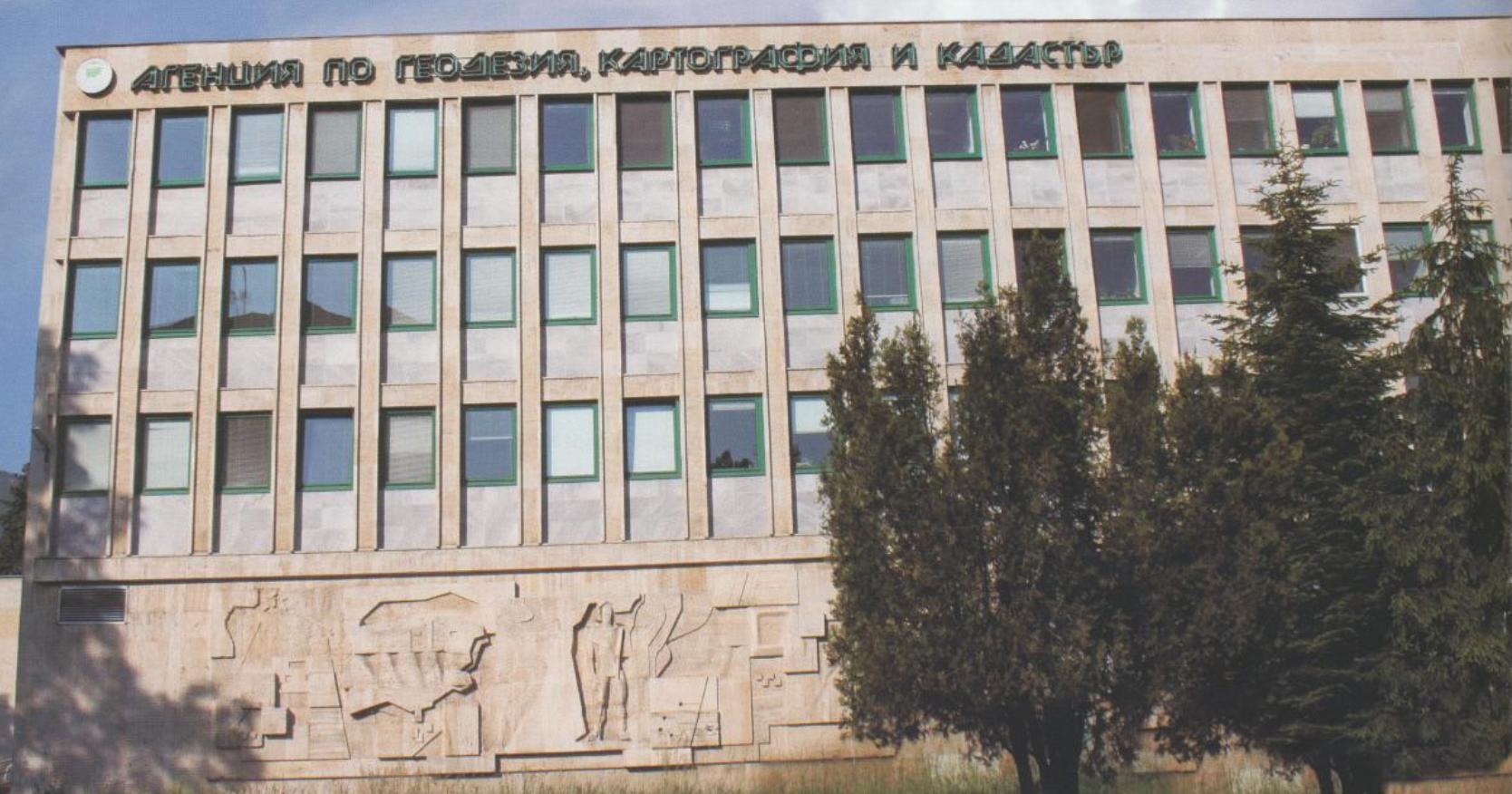 Службата по кадастър в Пловдив с нов адрес