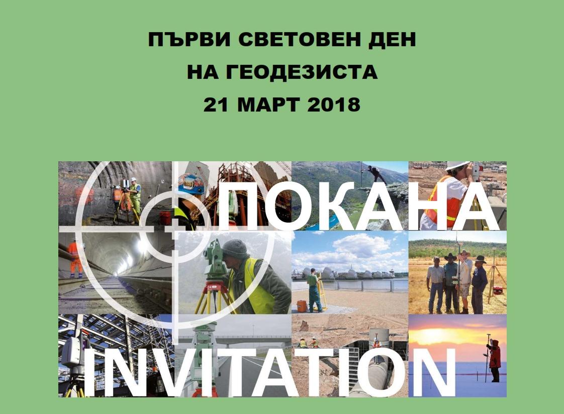 СГЗБ отбелязва утре Световния ден на геодезиста
