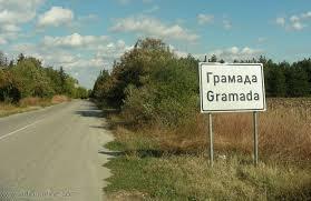 Одобрени КККР за две землища в област Видин
