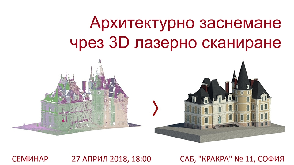 Предстояща лекция за 3D лазерно сканиране в края на април