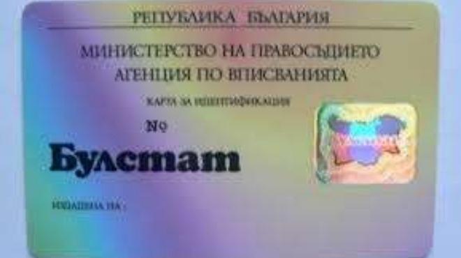 Удостоверения по БУЛСТАТ ще се издават и по електронен път