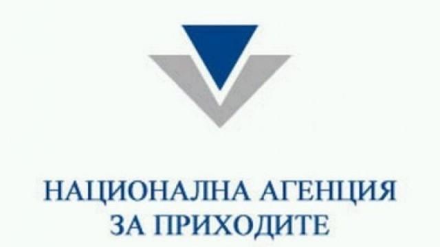 До края на юни ще се подават ГФО и в 13 офиса на НАП – София