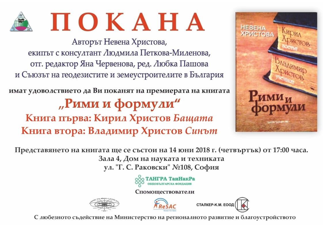 """Дъщерята на акад. Владимир Христов ще представи книгата """"Рими и формули"""""""