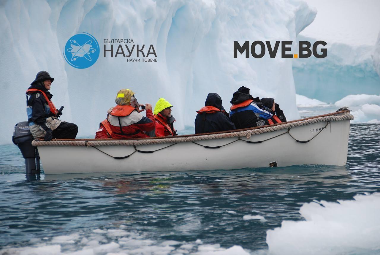 """Деветото издание на """"Науката решава проблеми"""" – на антарктическа тематика и с познат гост"""