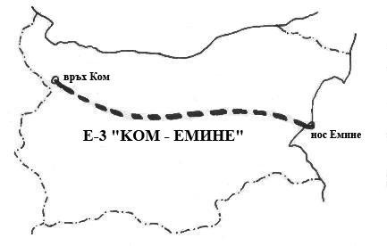 Нов рекорд по маршрута Ком – Емине