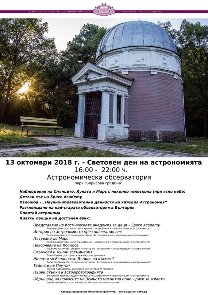 Есенен световен ден на астрономията тази събота