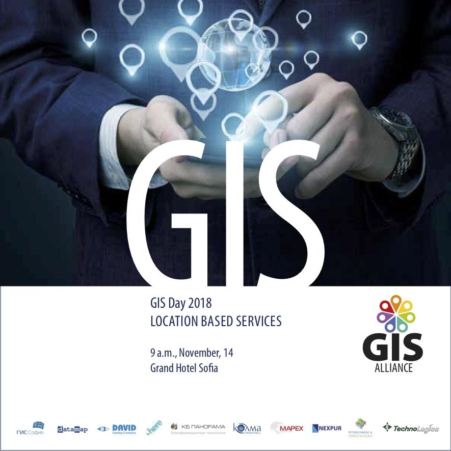 Публикуваха програмата за Световния ГИС ден, организиран от ГИС Алианс
