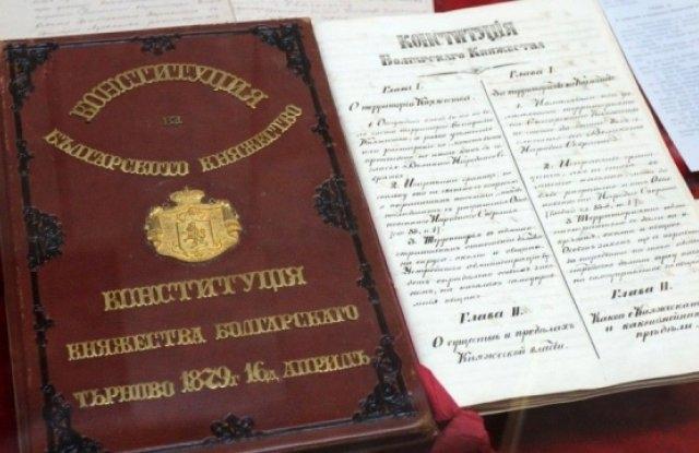 Парламентът насрочи тържествено заседание по повод 140 години от приемането на Търновската конституция