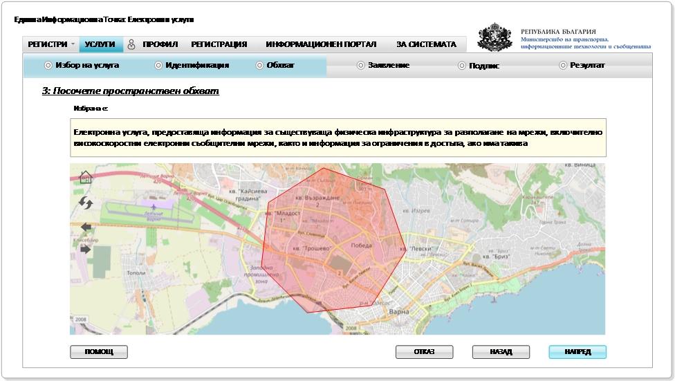 Министерството на транспорта, информационните технологии и съобщенията представи ГИС платформа за инфраструктура