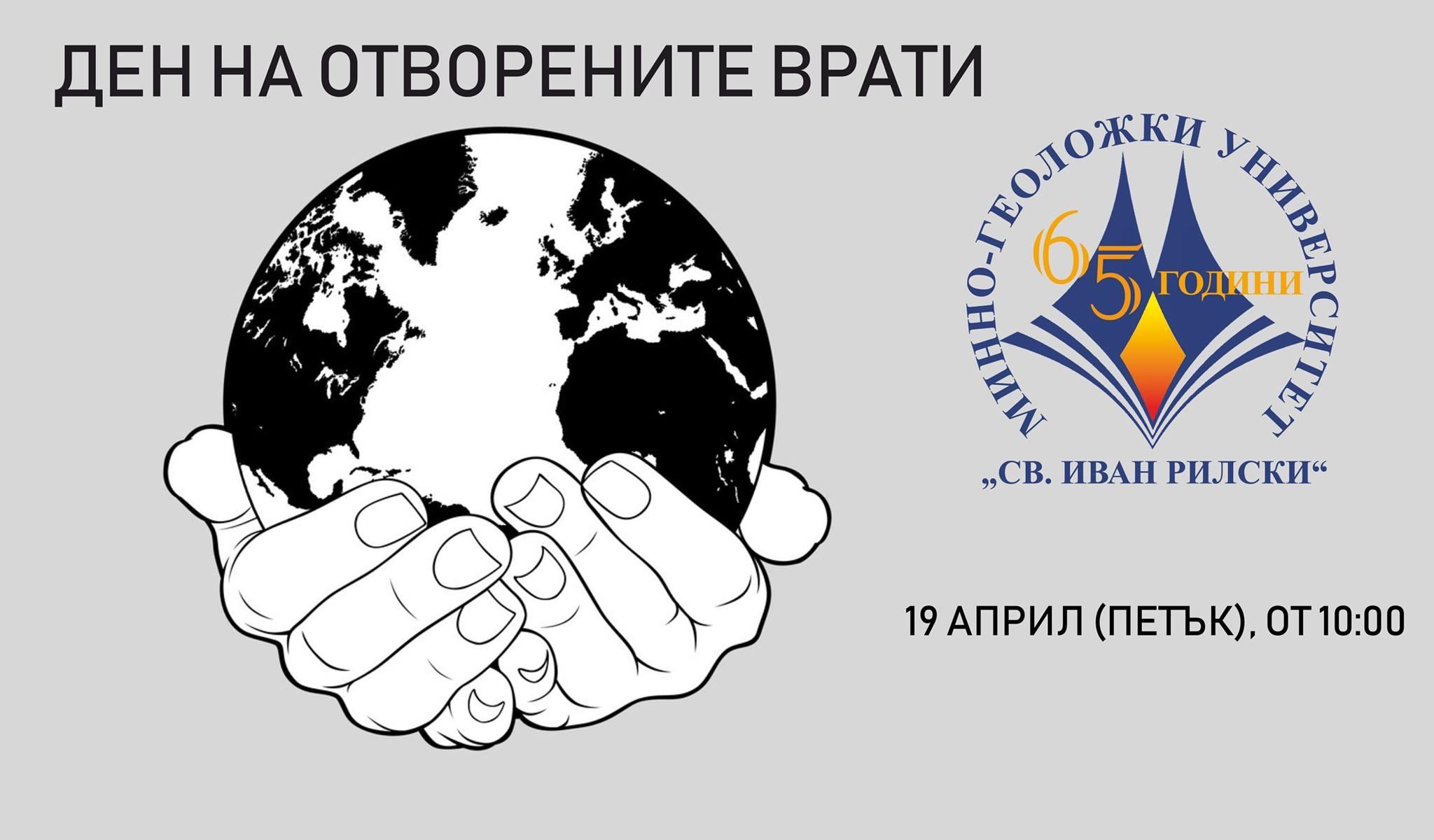 """МГУ """"Св. Иван Рилски"""" с ден на отворените врати"""