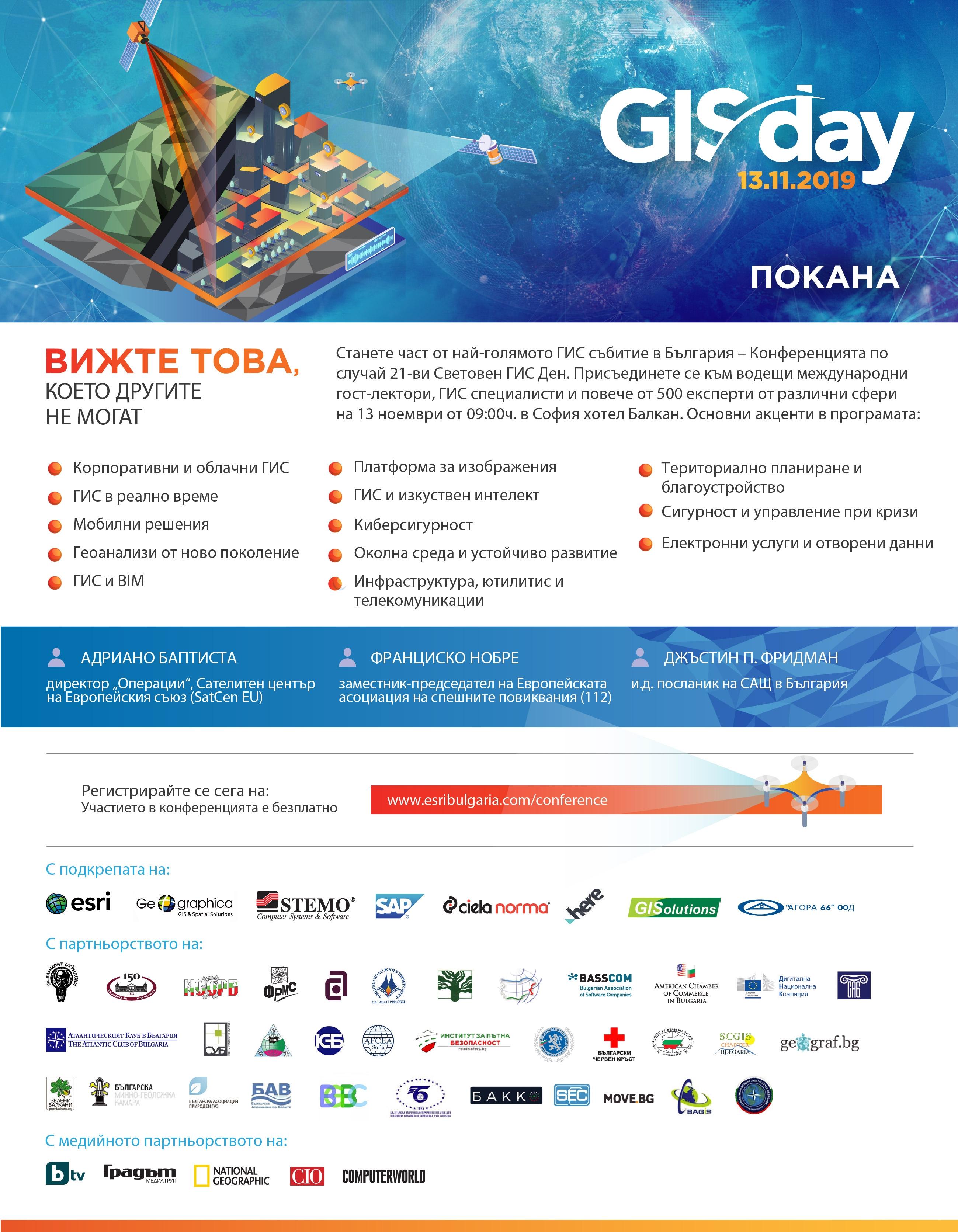 Световен ГИС ден на 13 ноември в София