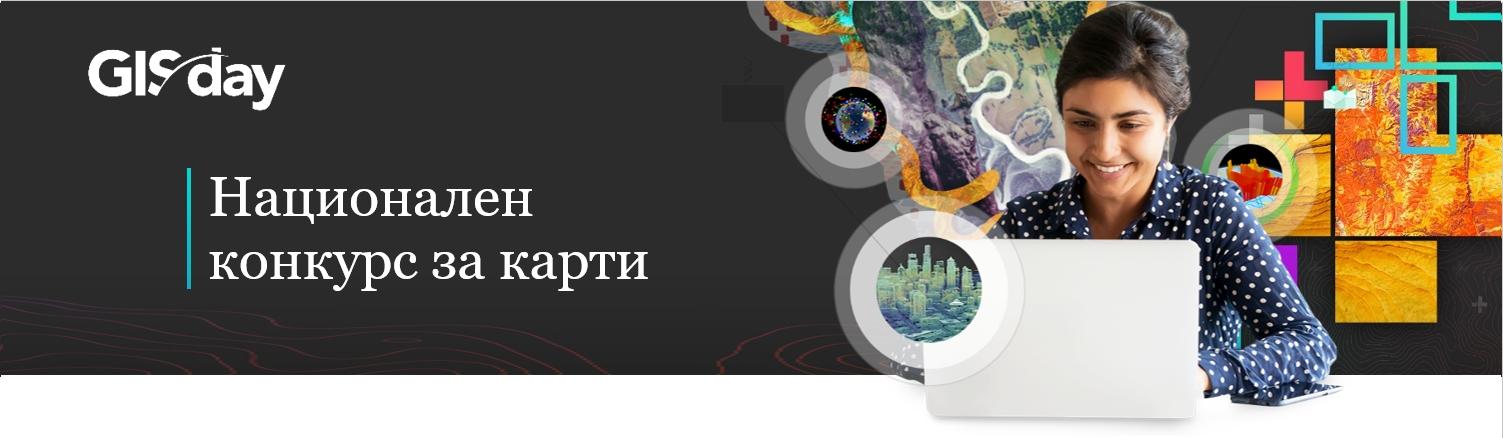Конкурс за карти за световния ГИС ден